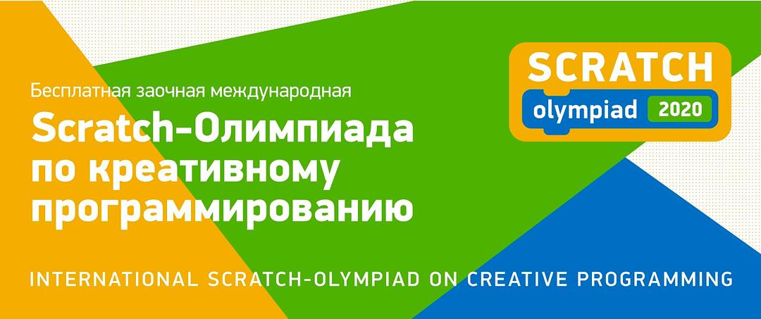 РОББО проведет международную олимпиаду для школьников по креативному программированию