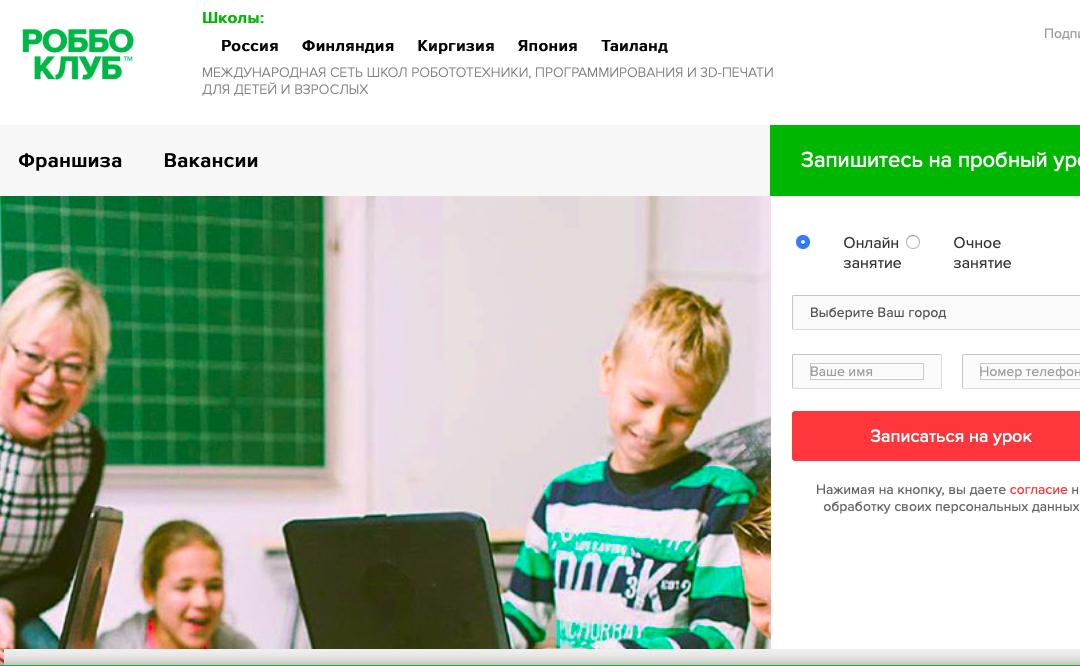 «РОББО Клубы» обучат программированию и робототехнике онлайн