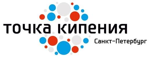 Точка Кипения Санкт-Петербург