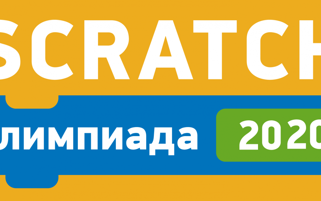 Стартовала Международная олимпиада по креативному программированию для школьников